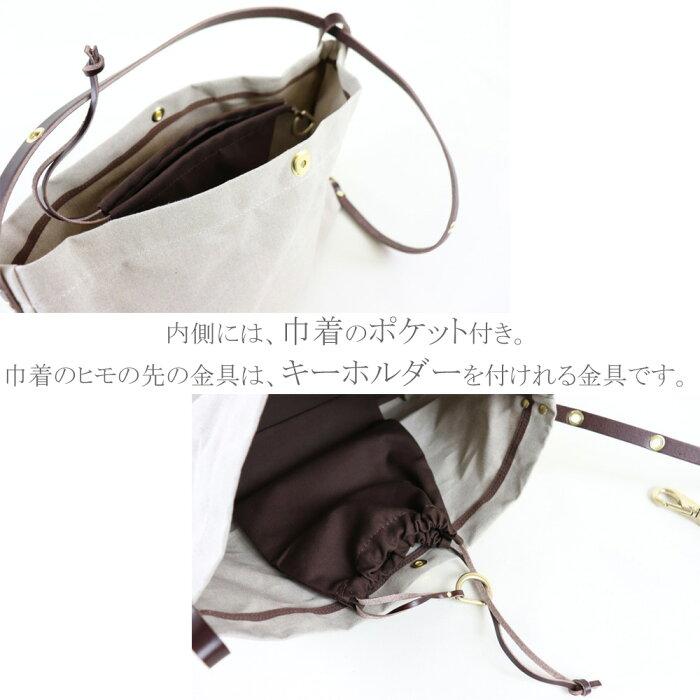 麻帆布×レザー4wayショルダーバッグ