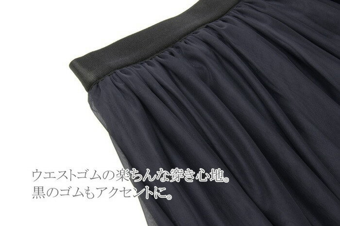 チュール×ウェッティサテンリバーシブルミディ丈スカート