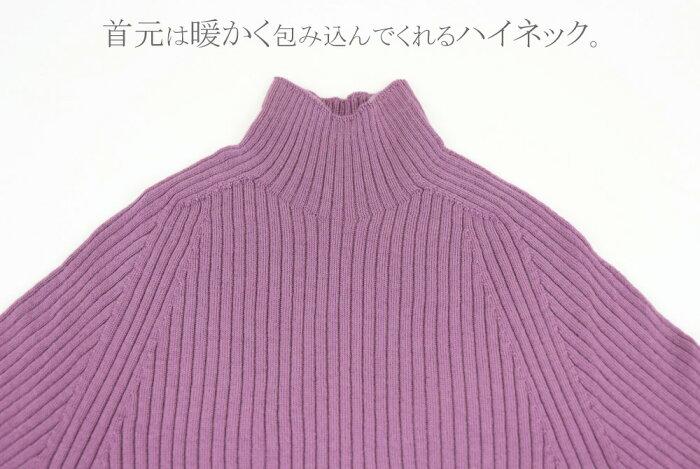 ハイネックリブ編み長袖ニットプルオーバー