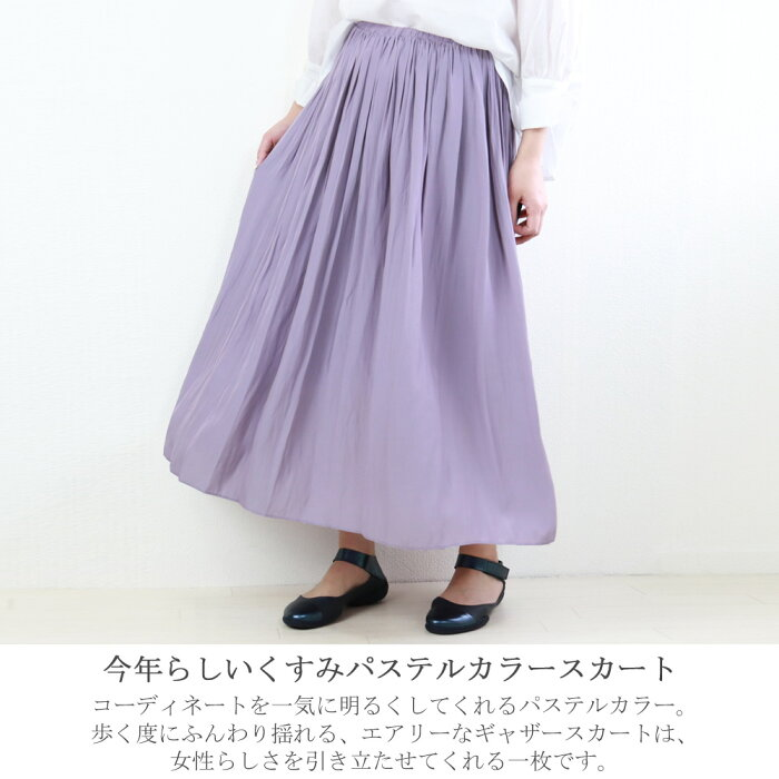 ギャザー マキシスカート