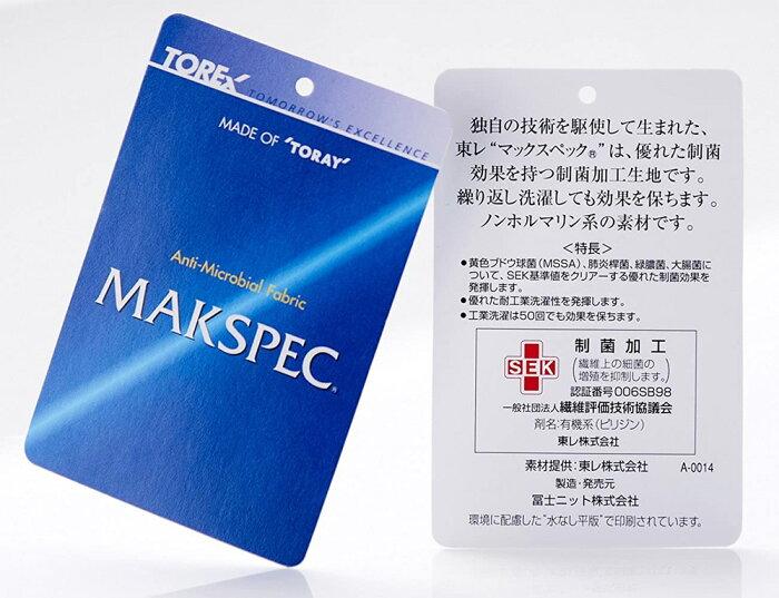 制菌加工 MAKSPEC バックフリル ブラウス