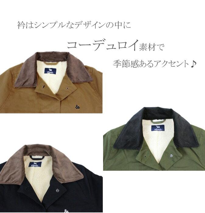 内側ボア付き ステンカラー コート