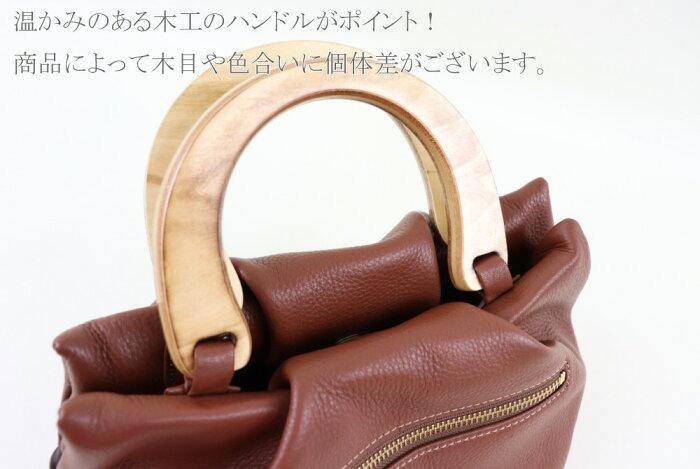 シュリンクレザー 木工ハンドルトートバッグ