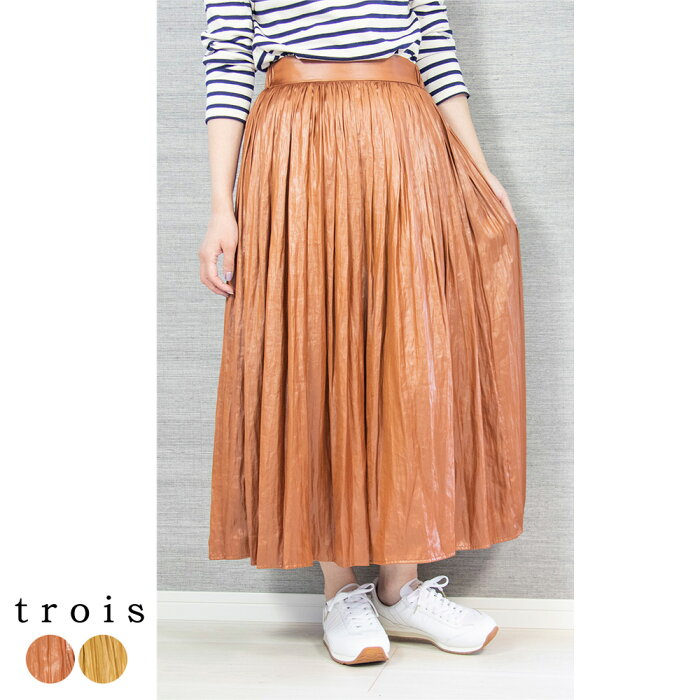 trois トロア レザーライクプリーツスカート