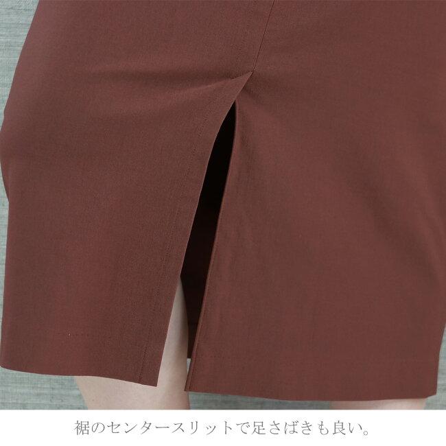 R/N ハイストレッチタイトスカート