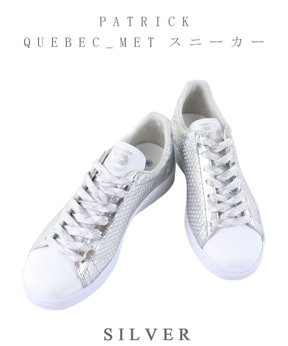 QUEBEC  MET(ケベック メテオール) SILVER スニーカー
