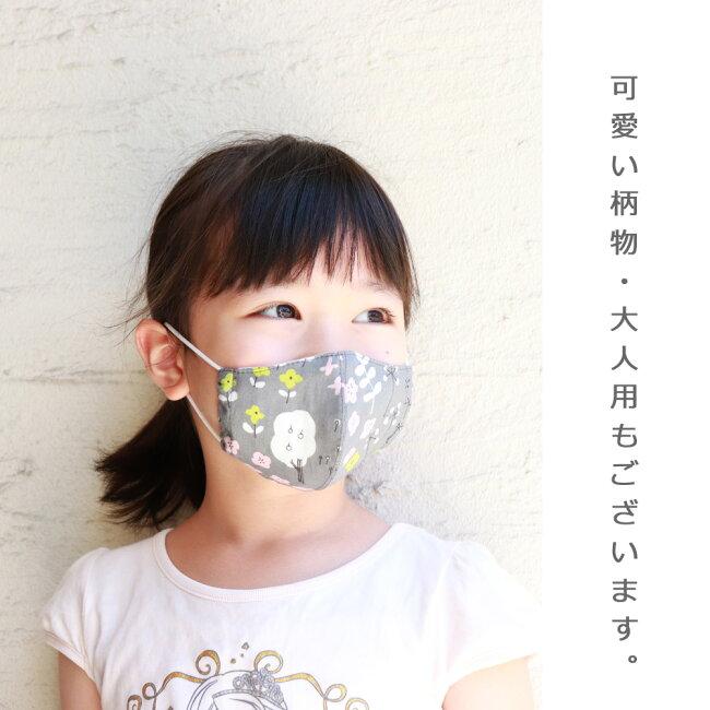 無地と花柄 子供用 布マスク