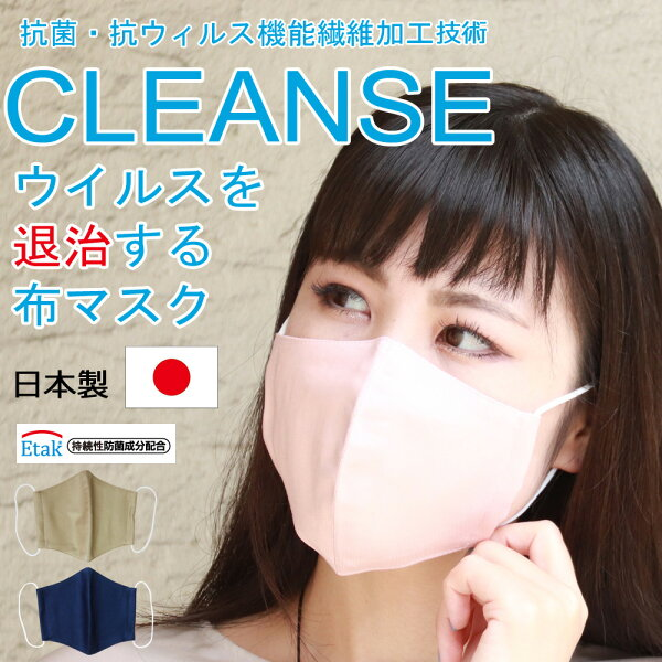 CLEANSE クレンゼマスク 布マスク 抗菌 抗ウイルス サーモンピンク