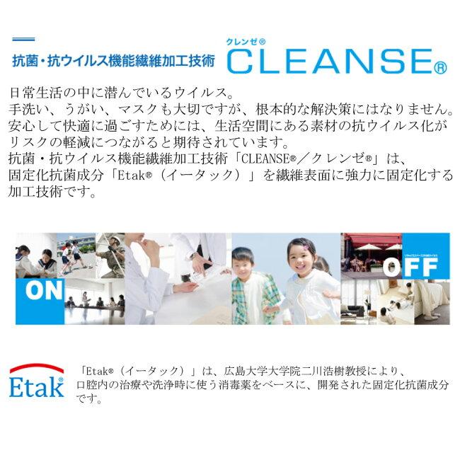 CLEANSE  クレンゼ 布マスク 抗菌 抗ウイルス