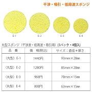 干渉波・低周波・吸引用スポンジ【4個入】M-4:直径63×厚み15mm