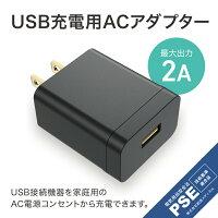 【1年保証付き/送料無料】IO+USB充電用ACアダプター2AMYTREXEMSHEATNECK/REBIVE対応電源タップアダプタースマートフォンアイオープラス