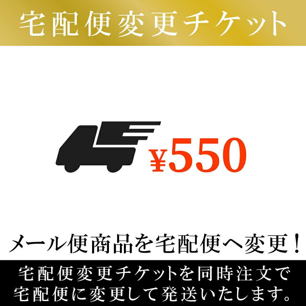 【宅配便チケット】メール便/DM便商品をご購入で...の商品画像