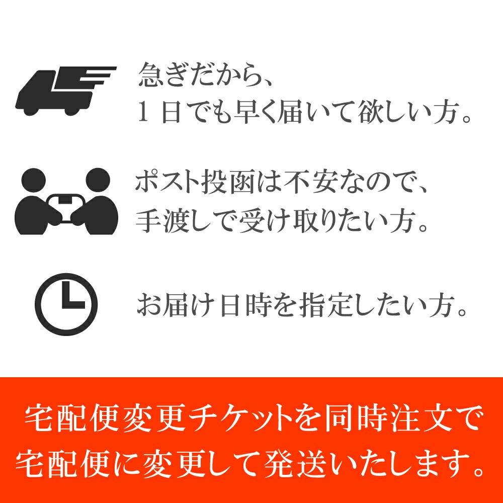 【宅配便チケット】メール便/DM便商品をご購入...の紹介画像2