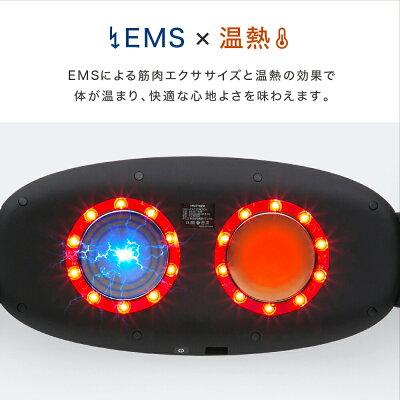 EMSと温熱