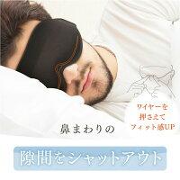 アイマスク遮光睡眠立体安眠ノーズワイヤー入で遮光性抜群MYTREXEyeAir快眠繰り返しフリー目元スッキリ洗濯OK旅行移動グッズ3D構造フィットリカバリーウェアマイトレックスアイエア