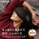 ホットアイマスク コードレス ホット アイマスク 【MYTR...