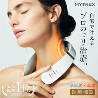 MYTREXEMSHEATNECK家庭用低周波治療器