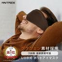 【楽天1位!】 MYTREX eye ホット アイマスク USB 『anan』で紹介 遠赤外線 蒸気熱 目元ケア 温熱 温度調整...