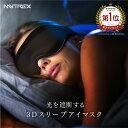楽天1位!【MYTREX公式】 アイマスク 遮光 3D ノーズワイヤー入 遮光性抜群 マイトレックス