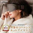 楽天1位♪【MYTREX公式】 コードレス充電式 ホットアイマスク 繰り返し 使える 充電 式 コー
