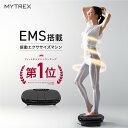 楽天1位!【MYTREX公式】W FIT PRO EMS ぶるぶる 振動マシン 振動 トレーニング