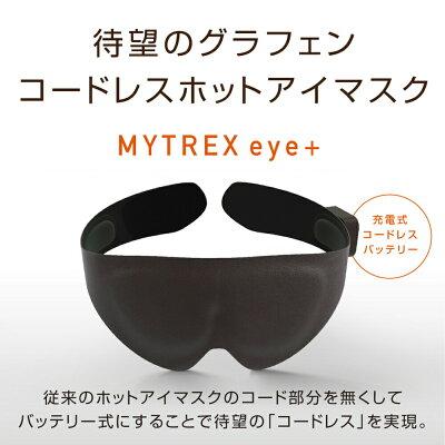 父の日にお父さんやお義父さんに贈るおすすめのホットアイマスクのプレゼントはMYTREXのホットアイマスク