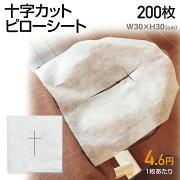 十字カットピローシート【200枚】