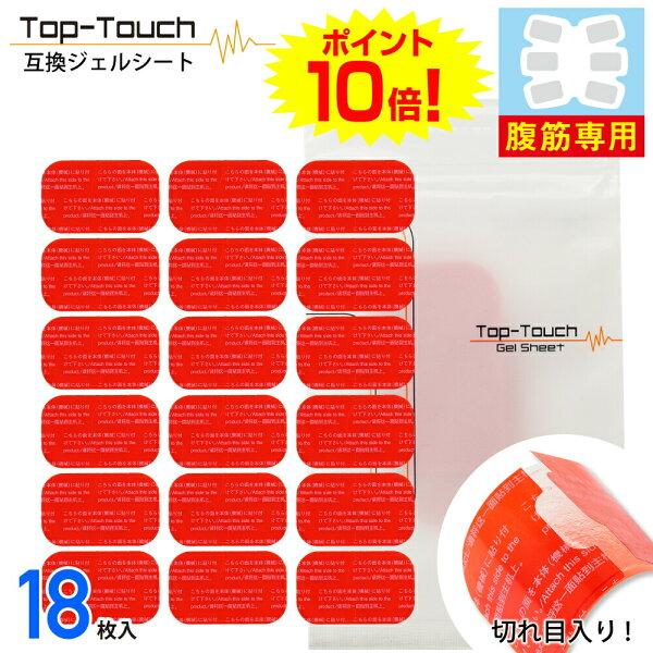 Top-Touch互換ジェルシート 3セット シックスパッド対応互換ジェルシートEMS高電導ジェルシート計18枚アブズ腹筋用3.