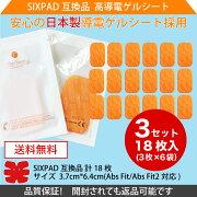 SIXPADAbsFitシックスパッド【アブズフィット/アブズフィット2対応】高品質互換ジェルシート6枚入(3×2袋)【ゆうパケット便対応】