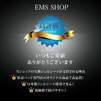 シックスパッドジェルシート高品質互換日本製ゲルシート採用sixpadアブズフィットabsfit