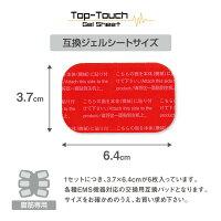 SIXPADAbsFitシックスパッドアブズフィットアブズフィット2高品質互換ジェルシート日本製