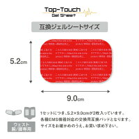 SIXPADBodyFitArmBeltシックスパッドボディフィットボディフィット2アームベルト対応高品質互換ジェルシート日本製