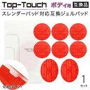 Top-Touch互換パッド スレンダーパッド(ボディ)対応互換ジェルパッド 互換交換用ジェルパッド 楕円形2枚+丸形6枚 交換用 日本製ゲル採用【ポスト投函】[ スレンダーパッド互換品 正規品ではありません ]