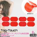 Top-Touch 互換ゲルパッド 8枚入 スリムデボーテ(プレミアム)対応互換 替えゲルパッド 4.8×7.5cm 高品質 日本製ゲル採用 ポスト投函 [ スリムデボーテ互換品 正規品ではありません] 互換品