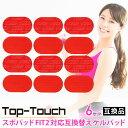 Top-Touch 互換ゲルパッド【12枚セット】 スポパッド互換 フィット2対応互換替えゲルパッド 6セット分 計12枚(4枚x3袋) 日本製ゲルパッド採用 SPOPAD互換品 正規品ではありません【ポスト投函】 その1