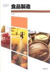 食品製造 高校用 文部科学省検定済教科書 [農業305] 実教出版