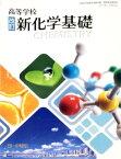 高等学校 改訂 新化学基礎 [平成29年度改訂] 高校用 文部科学省検定済教科書 [化基322] 第一学習社
