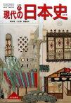 現代の日本史 改訂版 [平成30年度改訂] 高校用 文部科学省検定済教科書 [日A 314] 山川出版社