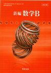 新編 数学B [平成30年度改訂] 高校用 文部科学省検定済教科書 [数B327] 数研出版
