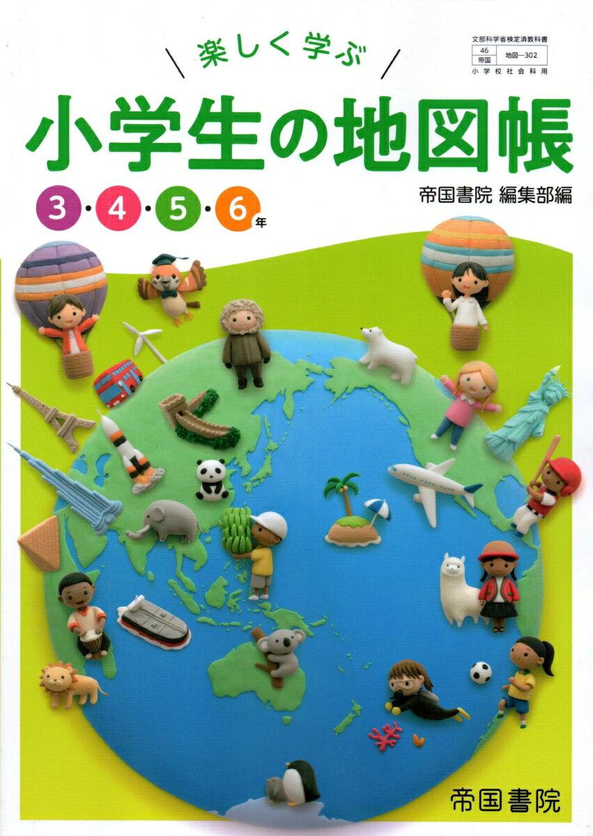 楽しく学ぶ 小学生の地図帳 3・4・5・6年