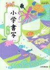 小学書写 三年 [令和2年度改訂] 小学校用 文部科学省検定済教科書 [書写305] 日本文教出版
