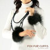 フォックスファーカフス[腕輪][ブレスレット][FOX][ファー][毛皮][レディース][婦人][セール]