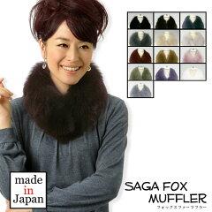【日本製】SAGA FOX使用。ボリューム満点のフォックスマフラー。首周りサイズだから保温性抜群...