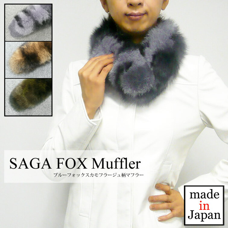 マフラー・スカーフ, レディースマフラー・ストール SAGA FOX