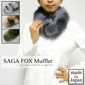【SAGA FOX】カモフラ柄のフォックスマフラー!ブルーフォックスカモフラージュ柄マフラー〔70...
