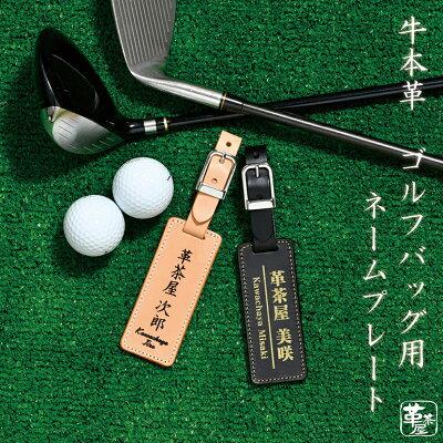 ゴルフ 名札 ネームプレート 本革 文字刻印 高級 箔押し プレゼント ゴルフバッグ コンペ 記念品 父の日 レディース