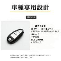 【受注生産】スズキイグニスSX4スイフトエスクードスマートキーケース本革スマートキーカバーキーケースプレゼント窓付き