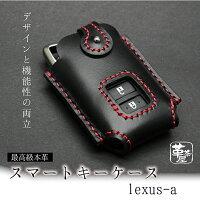 【受注生産】LEXUS用レクサス本革レザースマートキーケースLXNXRXRCISGSスマートキーカバー名入れ無料ハンドメイドプレゼント
