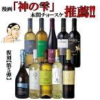 【毎日1名様にワインが当たる!?】復刻【第5弾】イタリア政府公認ソムリエとあのイタリアワインの怪人のタッグ 金賞受賞ワインセット 【白ワイン中心】金賞ワイン多数 EPA