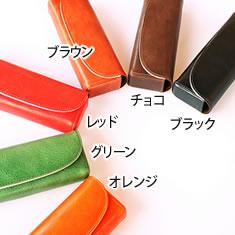 【イタリア本革メガネケース】高級イタリアレザーを使用した上品な眼鏡ケースサイズ・カラー